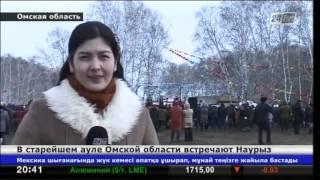 Жители старейшего аула Омской области встречают Наурыз