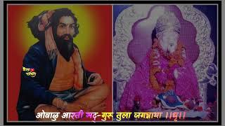 सद्गुरू जगन्नाथ महाराज, भांदेवाडा आरती (WITH LYRICS) । sadguru Jagannath Maharaj bhandewada Aarti