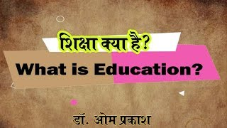 शिक्षा क्या है..... ?|| What is Education...? in हिंदी || Meaning of education|| By -historica ttt