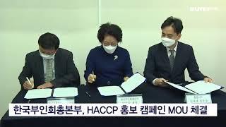 한국부인회총본부와 홈플러스, 한국식품안전인증원 [HAC…