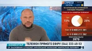 И. Кива о коррупционной схеме на 20 млрд грн