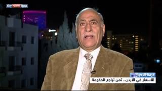 الأسعار في الأردن...ثمن تراجع الحكومة