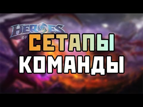 видео: Сетапы Команды | heroes of the storm