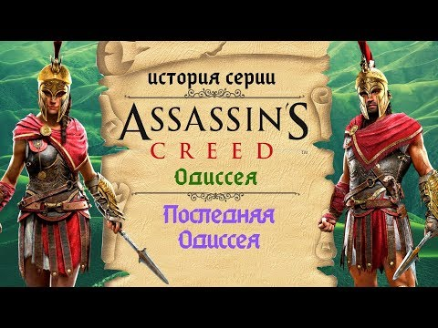 Assassin's Creed: Odyssey Детальный разбор с точки зрения истории