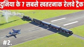 दुनिया के 7 सबसे अजीब और खतरनाक रेलवे ट्रैक-भूलकर भी मत जाना