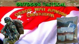 Обзор ИРП Сингапура - Сухой паек армии Сингапура