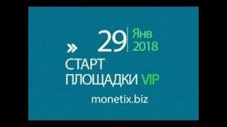 Проект #MONETIX  Доход 10 000 рублей + ПРЕДСТАРТ ТАРИФА VIP400