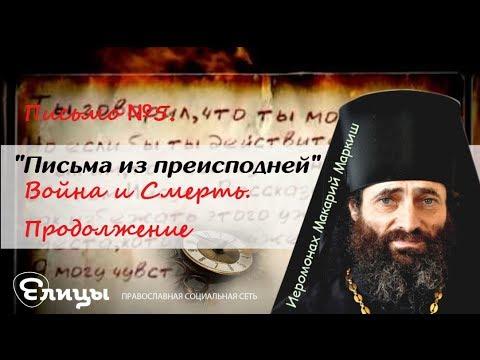'Письма из преисподней'. Письмо №5. Война и Смерть. Продолжение. Иеромонах Макарий Маркиш