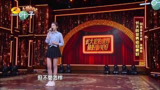 《天天向上》精彩看点: 关晓彤自曝追梦辛酸史【湖南卫视官方版】