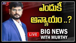 ఎందుకీ అన్యాయం ..? | Big News With TV5 Murthy | Special Live Show | TV5 News
