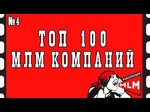 РЕЙТИНГ МЛМ КОМПАНИЙ   Топ 100 млм компаний мира