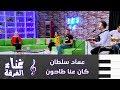 عماد سلطان - كان عنا طاحون - كرفان