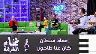 عماد سلطان - كان عنا طاحون