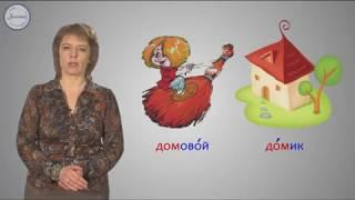 Корень слова онлайн русский язык