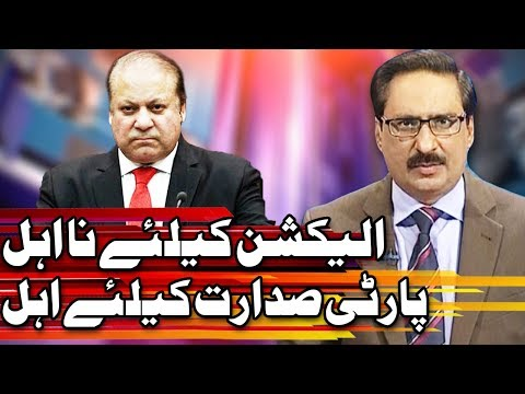 Kal Tak With Javed Chaudhry - 2 October 2017 - Express News