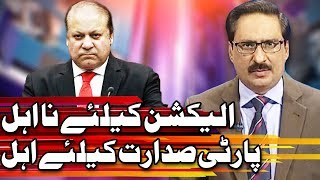 Kal Tak with Javed Chaudhry - 2 October 2017 | Express News