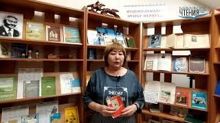 Обзор выставки о Дамбе  Жалсараеве на бурятском языке