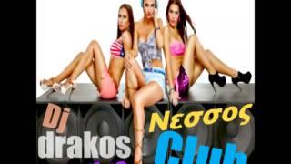 dj drakos greek mix live club νεσσος vol 1 2014