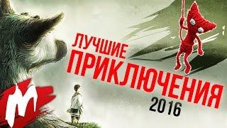 Лучшие ПРИКЛЮЧЕНИЯ 2016 Итоги года - игры 2016 Игромания