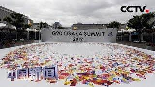 [中国新闻] 二十国集团领导人大阪峰会开幕在即 峰会设置八大主题 将聚集全球经济和世界贸易 | CCTV中文国际