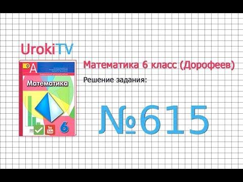 Задание №615 - ГДЗ по математике 6 класс (Дорофеев Г.В., Шарыгин И.Ф.)