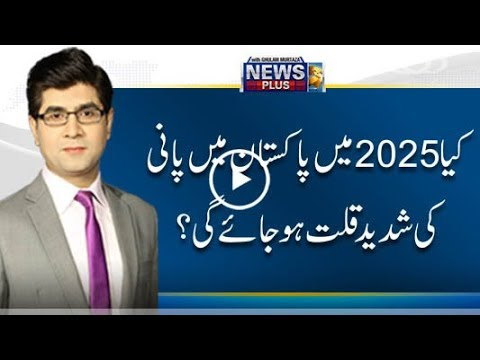 Will there be extreme water shortage in 2025 ? - News Plus 17 October 2017