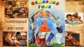 """Корней Чуковский """"Федорино горе"""" аудиосказка"""
