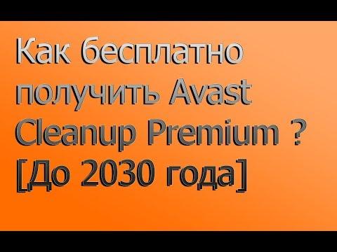 Как бесплатно получить Avast Cleanup Premium? [До 2030 года]