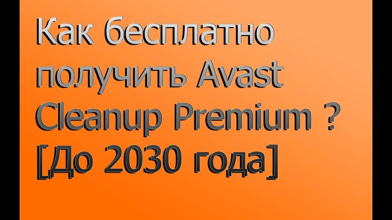 файл лицензии avast internet security до 2050