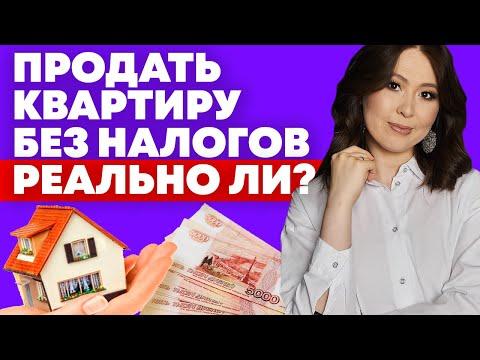 Налог с продажи квартиры 2020. Как не платить налог? Налоговый вычет при продаже недвижимости