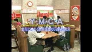 コント番組「コンバット」 コギャルコント「Y・M・C・A」