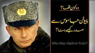 Wo Kon Tha # 11 | Who is Putin? | By Usama Ghazi