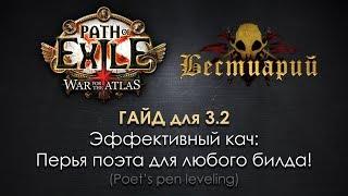 Path of exile 3.2 / Эффективный кач: Перья поэта для любого билда (Poet's pen leveling)