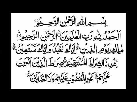 Al fatihah coran  سورة الفاتحة القرآن الكريم تلاوة رائعة