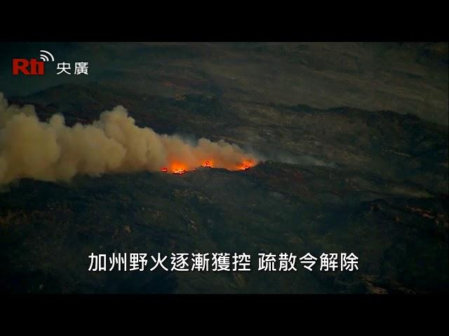 Kebakaran Hutan California Mulai Terkendali【印尼語】