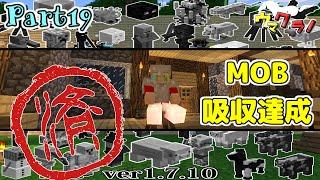 【マインクラフト】 続。僕と馬が主役のMinecraft:Part19 【実況】 thumbnail
