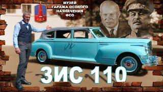 ЗИС ХРУЩЕВА / ЗИС 110 ФАЭТОН / Иван Зенкевич