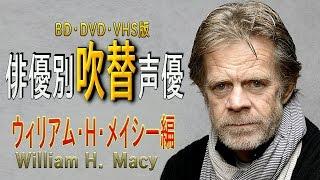 俳優別 吹き替え声優 73 ウィリアム・H・メイシー編