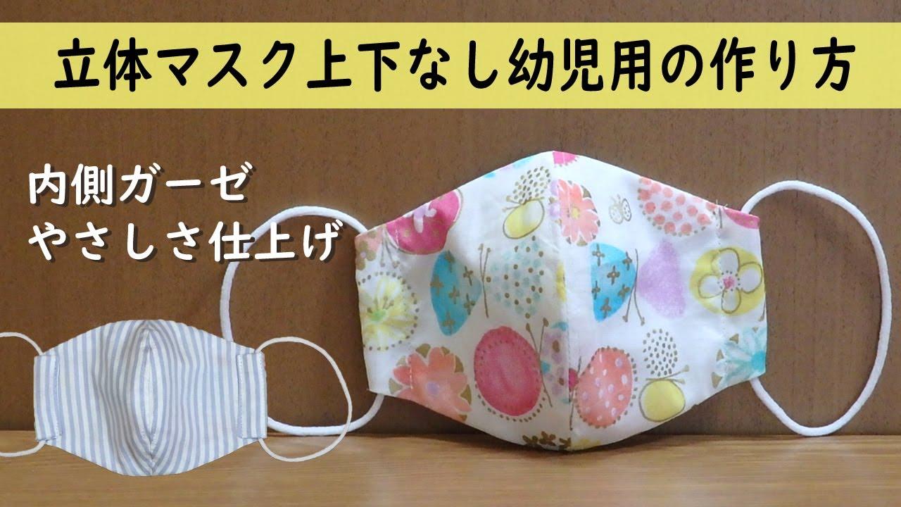 なし 立体 作り方 マスク の 型紙