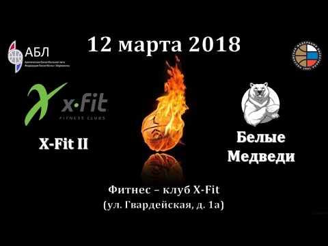 12.03.18 X-Fit-2 - Белые Медведи