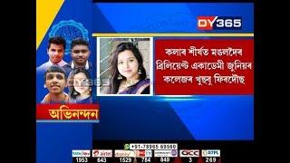 শীৰ্ষ স্থান লাভ কৰিলে || Assam HS result 2019 - Toppers