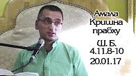 Шримад Бхагаватам 4.11.8-10 - Амала Кришна прабху