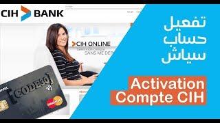 Activation Compte CIH ِCode 30 | تفعيل حساب CIH | Code 30 CIH Bank شرح