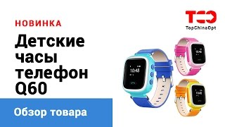 Часы-телефон для детей Q60(Часы-телефон для детей Q60 - идеально подойдут для самых маленьких, т.к. могут послужить не только хорошим..., 2015-12-16T04:55:58.000Z)