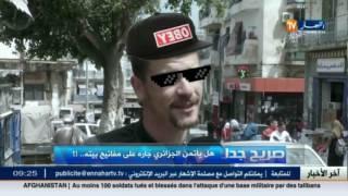 صريح جدا: هل يأتمن الجزائري جاره على مفاتيح بيته...!!