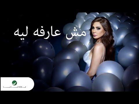 Elissa ... Mesh Arfa Laih - With Lyrics   إليسا ... مش عارفه ليه - بالكلمات