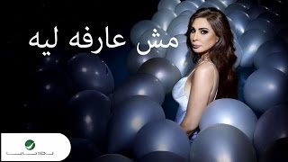 Elissa ... Mesh Arfa Laih - With Lyrics | ????? ... ?? ????? ??? - ????????