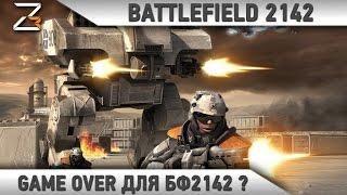 Battlefield 2142: GAME ОVER для БФ2142 ?