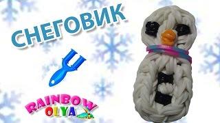 СНЕГОВИК из резинок на рогатке   Rainbow Loom Snowman