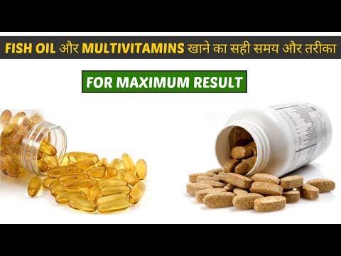 FISH OIL और MULTIVITAMINS खाने का सही समय और तरीका FOR MAXIMUM RESULT